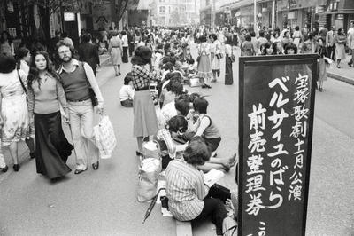 1975年の出来事 | 写真素材・ストックフォトのアフロ