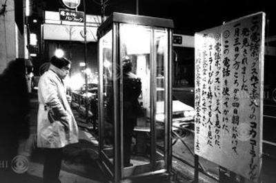 青酸コーラ無差別殺人事件(1977年1月)