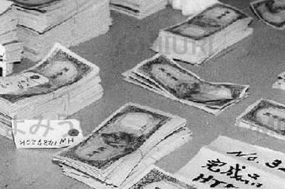 ニセ5千円札事件(1982年)