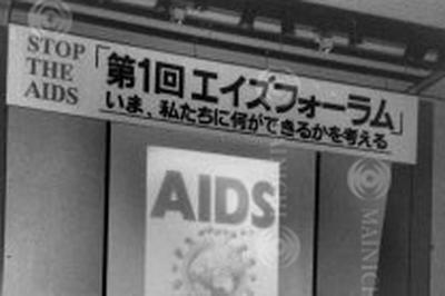エイズ対策に様々な取り組み(1992年)