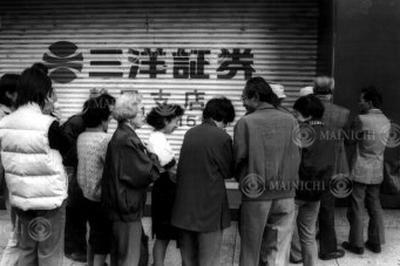 三洋証券経営破綻(1997年)