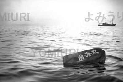 「南海丸」沈没(1958年1月)