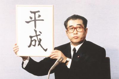 【写真】平成の歴史