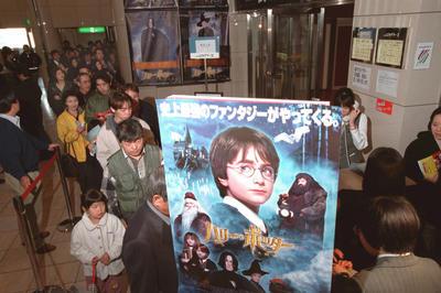 「ハリー・ポッター」ブーム(2001~2002年)