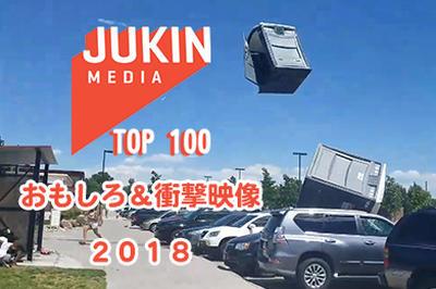 2018年JUKIN VIDEOが選んだ映像TOP100