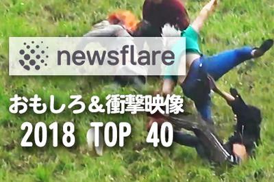 2018年Newsflareが選んだ映像TOP40