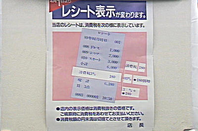 【消費税3%導入】