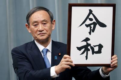 4月1日 新元号「令和」を発表