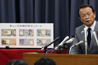 4月9日 国内紙幣、20年ぶり刷新へ 財務省が新デザイン発表