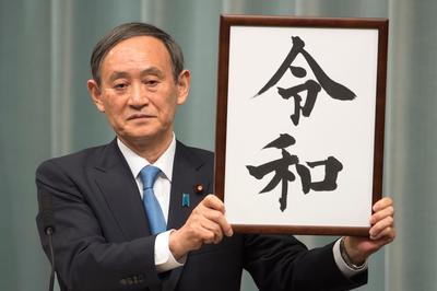 令和関連のニュース写真【出版・報道向け】