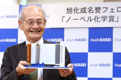 10月9日 2019年ノーベル化学賞 吉野彰氏ら3氏が受賞
