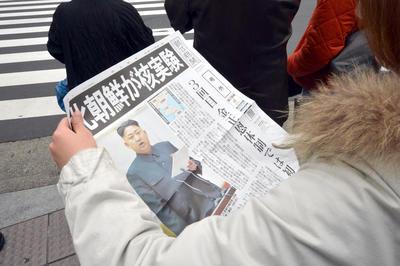 北朝鮮、3度目の核実験(2013年2月12日)