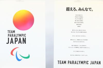 日本代表チームのロゴ、スローガンを発表