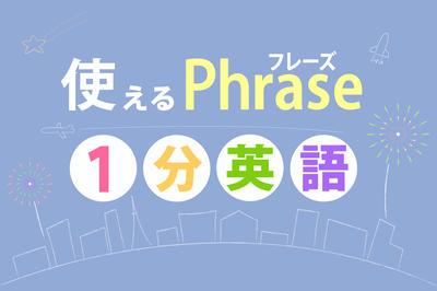 使えるPhrase