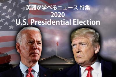 【1分英語特集】米大統領選挙