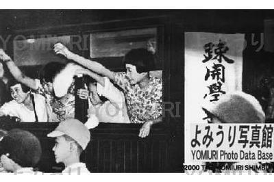 学童疎開(1944年)