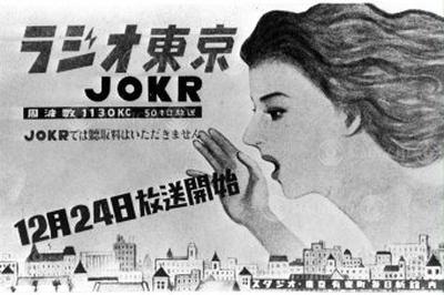民間ラジオ放送開始 (1951年)