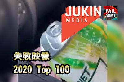 2020年Jukin Mediaが選んだ失敗映像Top100