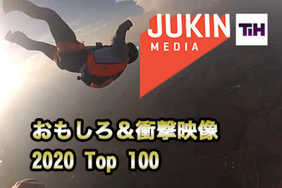 2020年Jukin Mediaが選んだ映像Top100