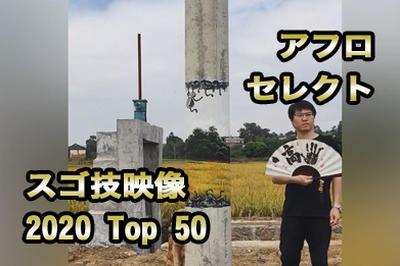 スゴ技映像 TOP50