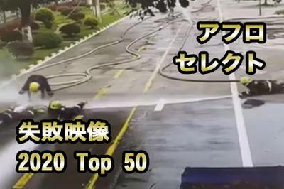 失敗映像 TOP50