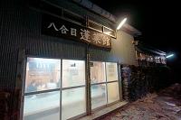 山梨県 富士山の山小屋 八合目