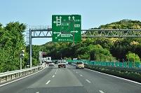 豊田JCT.の案内標識