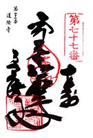 四国 遍路納経帳 77番 道隆寺