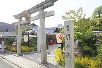 京都府 晴明神社 四神門と石鳥居