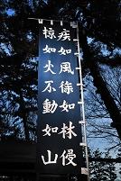 長野県 風林火山の幟