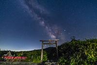 御田原神社の鳥居と天の川