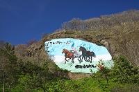 北海道 サラブレッド大壁画