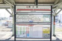 東武小泉線 西小泉駅の駅名標 / 多言語表記