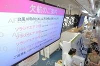 台風10号が西日本に上陸