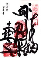 四国 遍路納経帳 30番 善楽寺