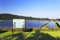 神奈川県 愛川太陽光発電所(愛川ソーラーパーク)
