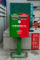 台湾 台北市 郵便ボックス