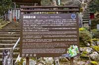 静岡県 修善寺温泉街 源頼家の墓