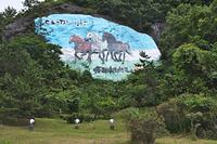 北海道 サラブレッドの壁画